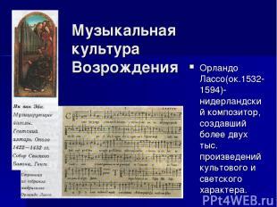 Музыкальная культура Возрождения Орландо Лассо(ок.1532-1594)-нидерландский компо