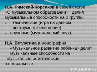 Н.А. Римский-Корсаков в своей статье «О музыкальном образовании», делил музыкаль