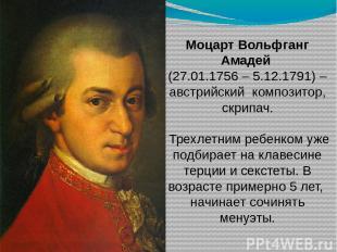Моцарт Вольфганг Амадей (27.01.1756 – 5.12.1791) – австрийский композитор, скрип