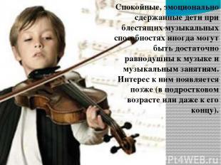 его концу). Спокойные, эмоционально сдержанные дети при блестящих музыкальных сп