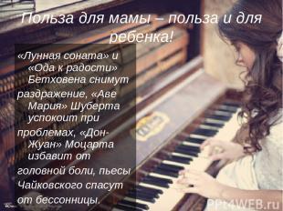 Польза для мамы – польза и для ребенка! «Лунная соната» и «Ода к радости» Бетхов