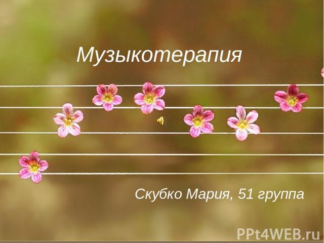 Музыкотерапия Скубко Мария, 51 группа