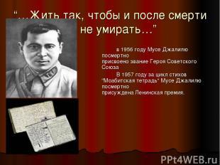 """""""…Жить так, чтобы и после смерти не умирать…"""" в 1956 году Мусе Джалилю посмертно"""