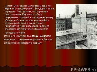 Летом 1942 года на Волховском фронте  Муса был тяжело ранен. Все дороги были о