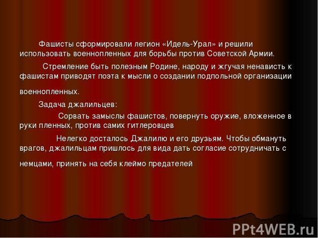 Фашисты сформировали легион «Идель-Урал» и решили использовать военнопленных для борьбы против Советской Армии. Стремление быть полезным Родине, народу и жгучая ненависть к фашистам приводят поэта к мысли о создании подпольной организации военноплен…