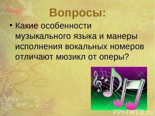 Вопросы: Какие особенности музыкального языка и манеры исполнения вокальных номе