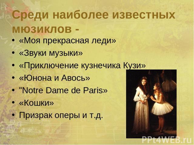 Среди наиболее известных мюзиклов - «Моя прекрасная леди» «Звуки музыки» «Приключение кузнечика Кузи» «Юнона и Авось»