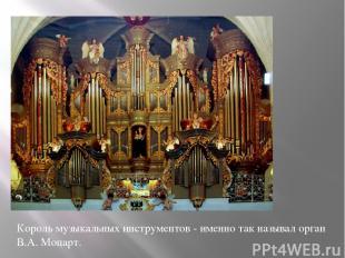 Король музыкальных инструментов - именно так называл орган В.А. Моцарт.