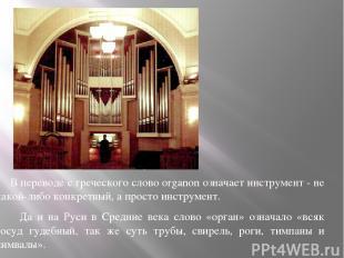 В переводе с греческого слово organon означает инструмент - не какой-либо конкре