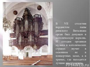 В VII столетии вердиктом папы римского Виталиана орган был допущен в католическу