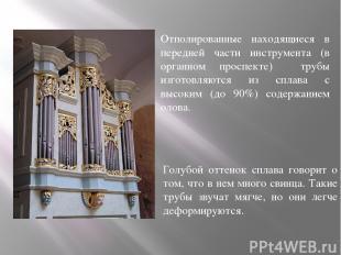 Отполированные находящиеся в передней части инструмента (в органном проспекте) т