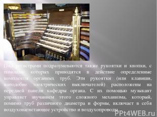 Под регистрами подразумеваются также рукоятки и кнопки, с помощью которых привод