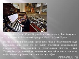 Wanamaker Grand Court Organ был изготовлен в Лос-Анжелесе для участия во Всемирн