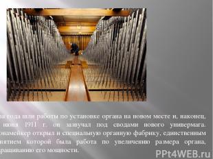 Два года шли работы по установке органа на новом месте и, наконец, 6 июня 1911 г