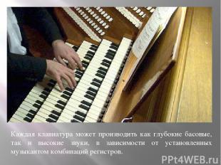 Каждая клавиатура может производить как глубокие басовые, так и высокие звуки, в