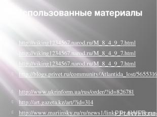 Использованные материалы  http://viking1234567.narod.ru/M_8_4_9_7.html  http:/