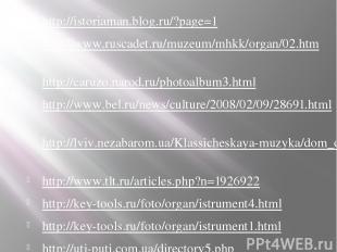 http://istoriaman.blog.ru/?page=1 http://www.ruscadet.ru/muzeum/mhkk/organ/02.ht