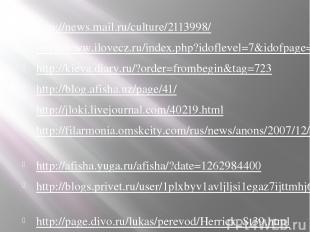 http://news.mail.ru/culture/2113998/ http://www.ilovecz.ru/index.php?idoflevel=7