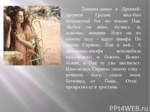 Давным-давно в Древней-древней Греции жил-был козлоногий бог по имени Пан. Любил
