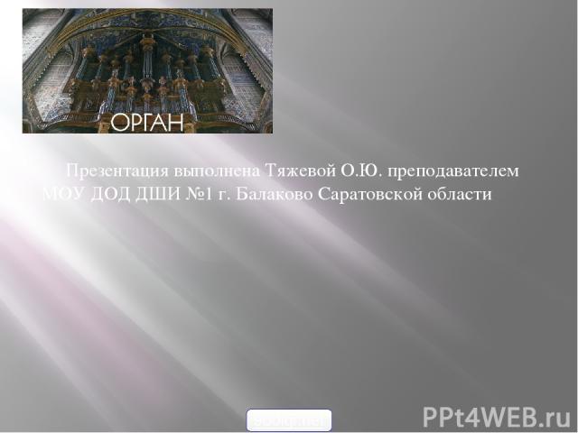 Презентация выполнена Тяжевой О.Ю. преподавателем МОУ ДОД ДШИ №1 г. Балаково Саратовской области 900igr.net
