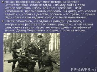 Но как, наверное,поймут меня ветераны Великой Отечественной, которые тогда, к на