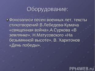Оборудование: Фонозаписи песен военных лет, тексты стихотворений В.Лебедева-Кума