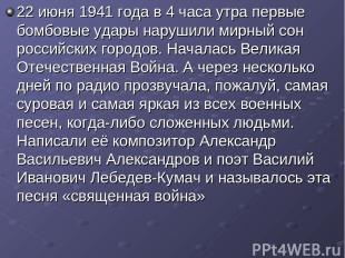 22 июня 1941 года в 4 часа утра первые бомбовые удары нарушили мирный сон россий