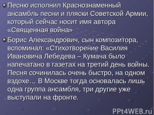 Песню исполнил Краснознаменный ансамбль песни и пляски Советской Армии, который