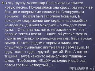 В эту группу Александр Васильевич и принес новую песню. Понравилась она сразу, р