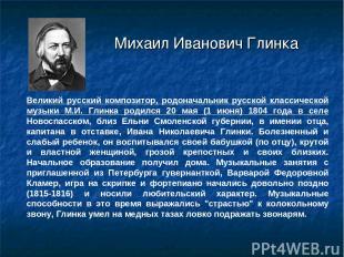 Михаил Иванович Глинка Великий русский композитор, родоначальник русской классич