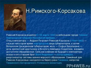 Н.Римского-Корсакова Римский-Корсаков родился 6(18)марта 1844) в небольшом гор