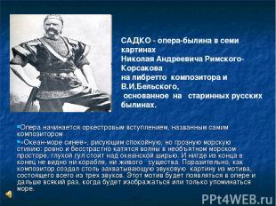 САДКО - oпера-былина в семи картинах Николая Андреевича Римского-Корсакова на ли