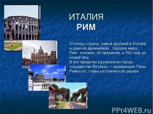 ИТАЛИЯ РИМ Столица страны, самый крупный в Италии и один из древнейших городов м
