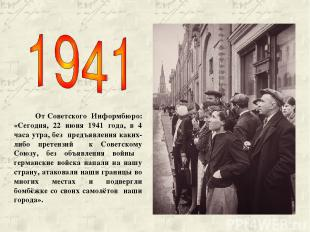 От Советского Информбюро: «Сегодня, 22 июня 1941 года, в 4 часа утра, без предъя