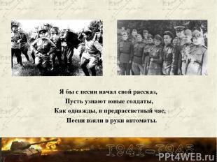 Я бы с песни начал свой рассказ, Пусть узнают юные солдаты, Как однажды, в предр