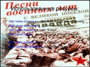 Использованные ресурсы: http://www.otvoyna.ru - Великая Отечественная война http