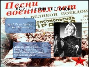 «Синенький платочек» муз. Е. Петерсбурского, сл. Я.Галицкого Двадцать второго ию