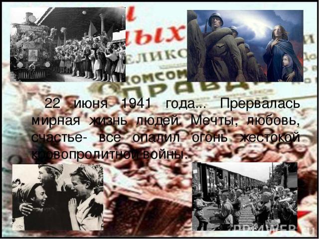 22 июня 1941 года... Прервалась мирная жизнь людей. Мечты, любовь, счастье- все опалил огонь жестокой кровопролитной войны.