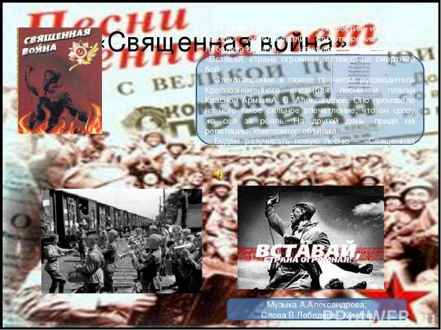 «Священная война» 24 июня 1941 года газеты «Известия» и «Красная звезда» опубликовали стихотворение В. И. Лебедева-Кумача, начинавшееся словами: «Вставай, страна огромная, вставай на смертный бой...» Стихотворение в газете прочитал руководитель Крас…