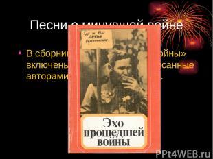 Песни о минувшей войне В сборник «Эхо прошедшей войны» включены песни о войне, н