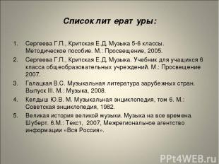 Список литературы: Сергеева Г.П., Критская Е.Д. Музыка 5-6 классы. Методическое