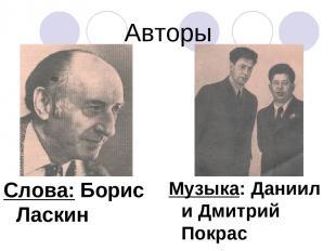 Авторы Слова: Борис Ласкин Музыка: Даниил и Дмитрий Покрас