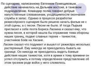 По сценарию, написанному Евгением Помещиковым, действие начиналось на Дальнем во