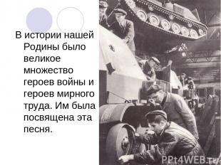 В истории нашей Родины было великое множество героев войны и героев мирного труд