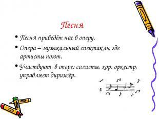 Песня Песня приведёт нас в оперу. Опера – музыкальный спектакль, где артисты пою
