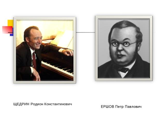 ЕРШОВ Петр Павлович ЩЕДРИН Родион Константинович