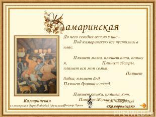 Камаринская иллюстрация Веры Павловой (фрагмент) П.М.Чайковский «Камаринская» ам