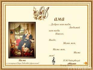 Мама иллюстрация Веры Павловой (фрагмент) ...Добрее нет тебя, Любимей нет тебя Н