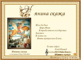 Нянина сказка иллюстрация Веры Павловой Жил да был Царь Иван В тридесятом госуда