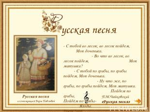 Русская песня иллюстрация Веры Павловой - С тобой во лесок, во лесок пойдем, Моя